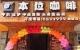 全国连锁品牌本位咖啡中西餐厅raybet雷竞技登录分店,吃饭 唱歌的地方,主营:牛扒 披萨 意粉